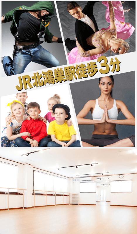 埼玉県にある社交ダンスをはじめ、ヒップホップ・ストリートダンス他、オールジャンル+ヨガを中心とするフィットネスまで楽しめるスタジオ。北鴻巣駅徒歩3分、駐車場12台完備!大人からジュニアまで。