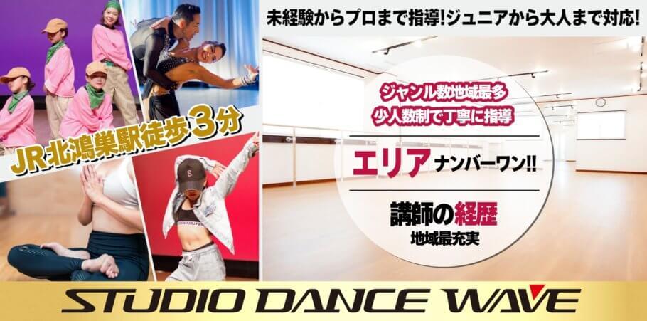 スタジオダンスウェーブはJR北鴻巣駅徒歩3分のヒップホップ、社交ダンスをはじめバレエ、ジャズ他、ヨガまで楽しめる総合スタジオ。あいのまち動物病院隣、駐車場10台完備!大人からジュニアまで未経験者も大歓迎!