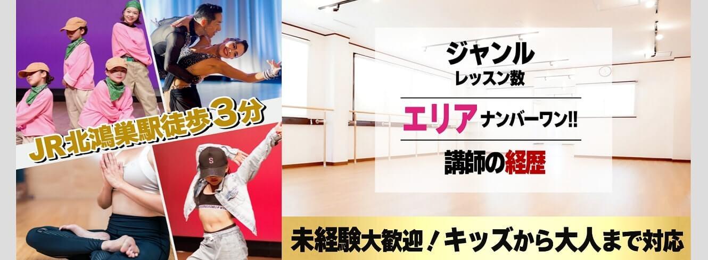 スタジオダンスウェーブはJR北鴻巣駅徒歩3分のヒップホップ、社交ダンスをはじめバレエ、ジャズ他、ヨガまで楽しめる総合スタジオ。あいのまち動物病院隣、駐車場10台完備!大人からキッズまでダンス、ヨガ未経験者も大歓迎!